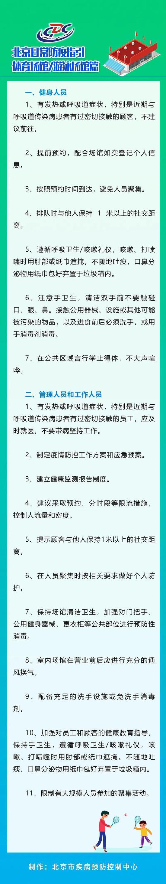 北京疾控:体育馆游泳馆要限制有大规模人员参加的聚集活动图片