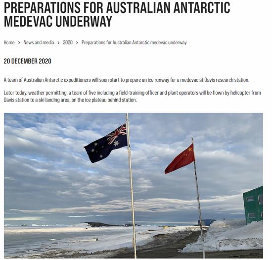 澳大利亚南极站升起中国国旗后,有些美国人过不去这道坎了……图片