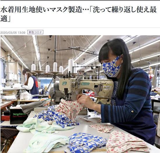 泳衣面料制造口罩。/日本读卖新闻网站截图