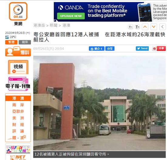 港媒:广东省公安厅回应12名涉偷渡港人在内地被捕案图片