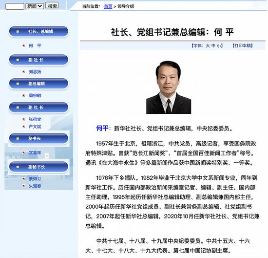 新华社总编辑何平已任新华社社长、党组书记图片
