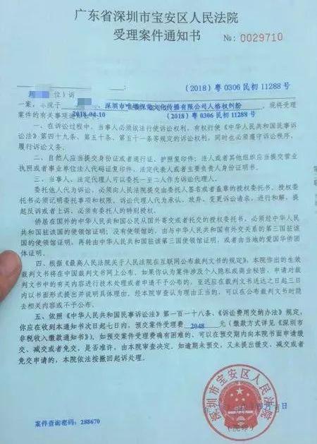 ▲杨珞向深圳市宝安区人民法院起诉刘某。