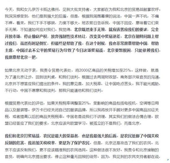"""(图为昨晚火爆朋友圈的那篇文章""""特朗普:只有我能帮北京脱困"""")"""