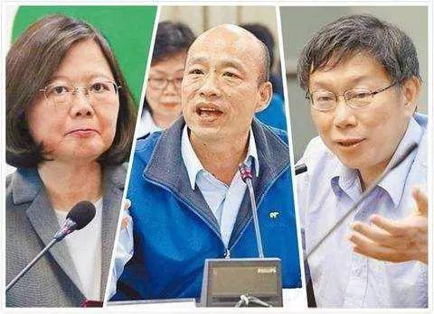 台湾2020最新民调:韩国瑜一马当先 蔡英文落后