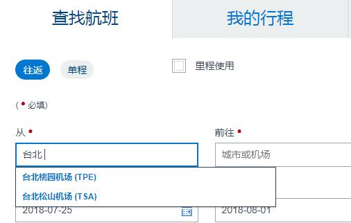 """图为美国航空公司目的地列表仅显示""""台北""""。"""