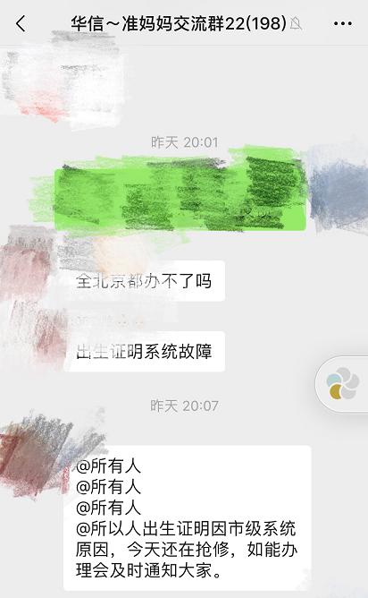 北京出生证明系统出故障4天 有关部门:预计明天恢复图片