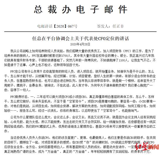 [摩天注册]华为项目财务经摩天注册理裁员超千人图片