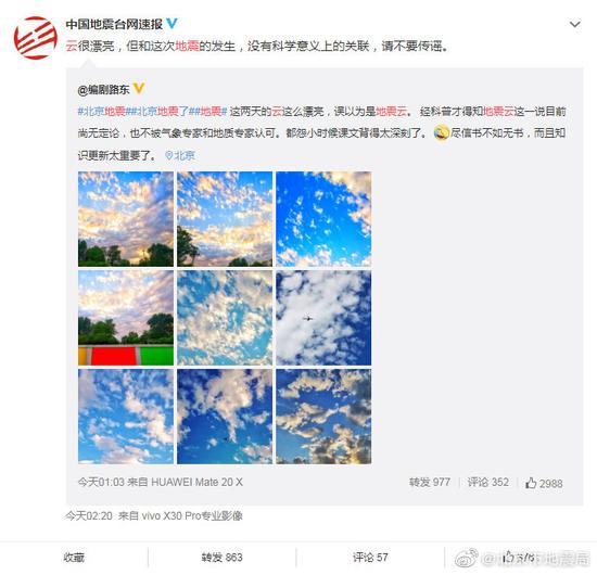北京门头沟地震前有预兆?云彩