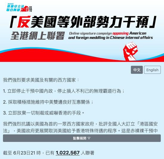 「百事2平台」民签名反百事2平台对外部势力干预图片