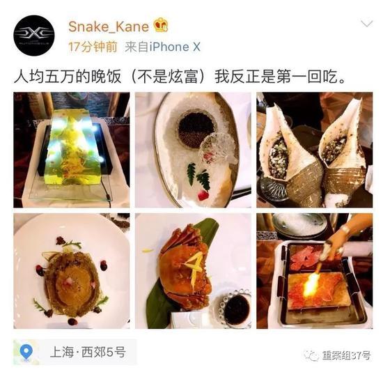"""▲发布""""天价账单""""爆料人,发布的晚宴菜品图片。微博截图"""
