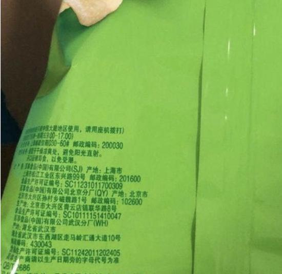 【摩天注册】称摩天注册涉疫情工厂还在生产薯片消息图片