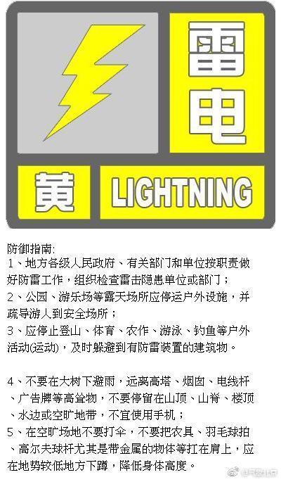 雷阵雨加大风 北京发布雷电黄色预警信号