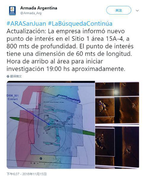 """阿根廷海军官方推特11月15日宣布,美国""""海洋无限""""公司确定了2017年失踪的阿根廷潜艇""""圣胡安""""号的位置"""