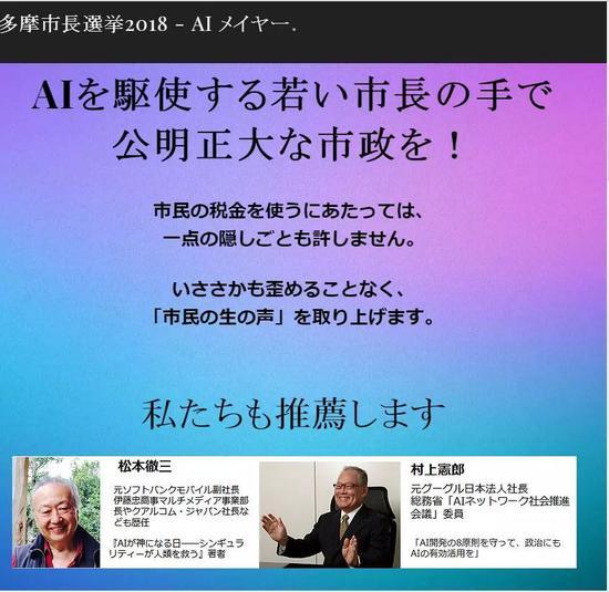 ▲AI市长竞选得名人支持 图据AI市长竞选官网
