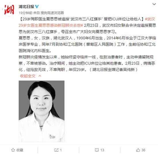 「蓝冠」殉职医生夏思思被追授蓝冠武汉图片
