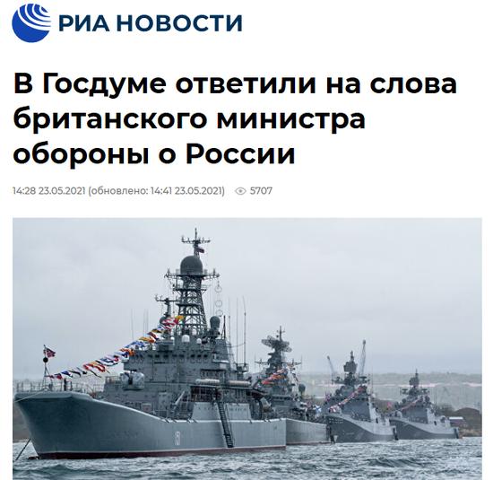 """英国防大臣称俄罗斯是""""头号威胁"""" 俄议员驳斥"""
