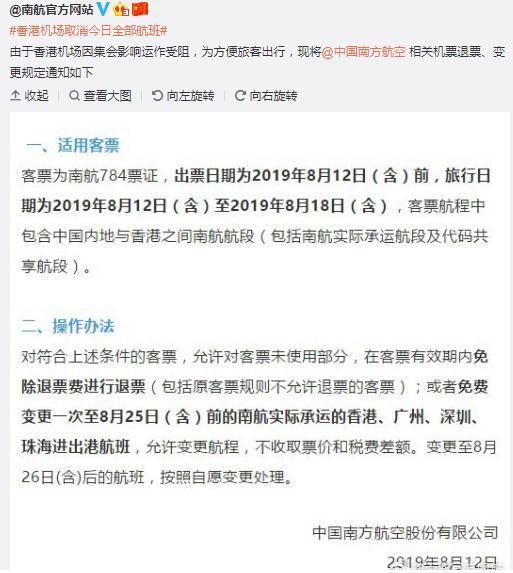 香港机场取消本日剩余航班南航等发布退改票通知