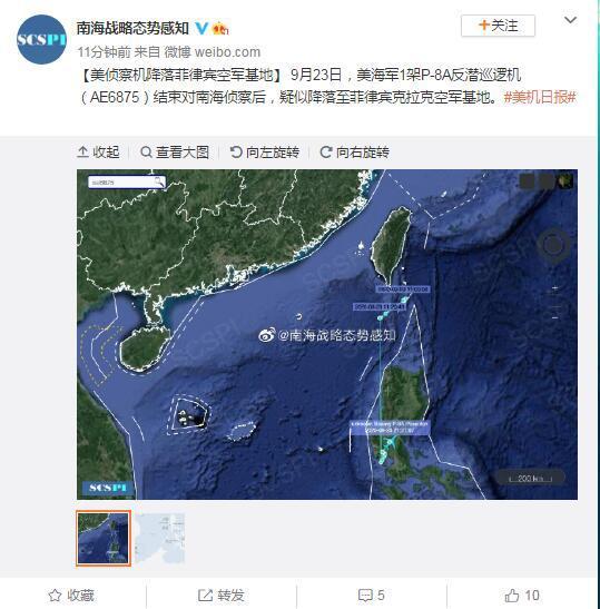 美海军反潜巡逻机结束对南海侦察后,疑似降落至菲律宾克拉克空军基地