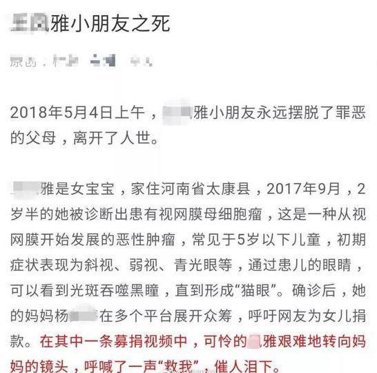 ▲《王凤雅小朋友之死》在网上热传。  微信截图
