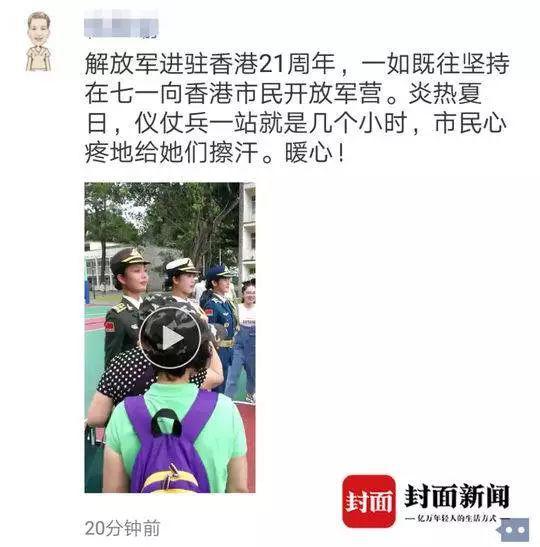 """香港老工资解放军擦汗 竟被""""港独""""分子咒骂围攻"""