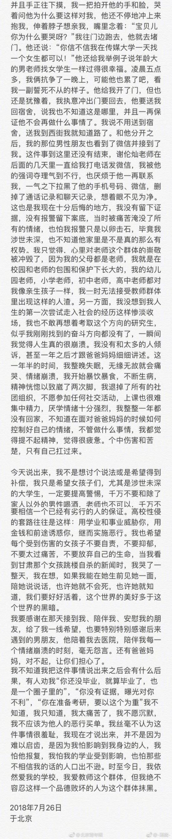 中传学生举报遭教师谢伦灿性骚扰 校方:绝不姑息