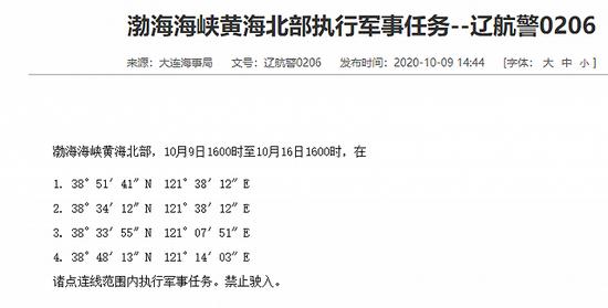大连海事局:渤海海峡黄海北部今日16时起执行军事任务图片