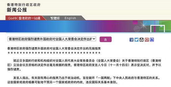 火山SEO府公报强烈谴责外火山SEO国政府对图片