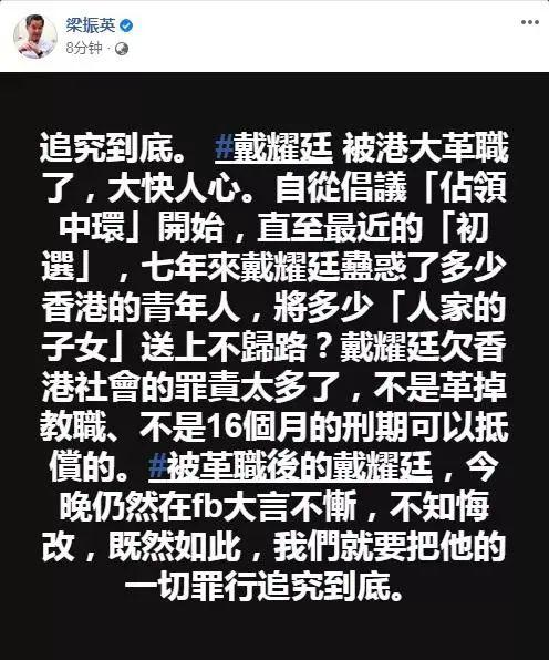 梁振英在社交媒体发文呼吁严惩戴耀廷(图源:网络)