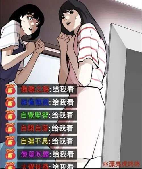 """韩漫把""""N号房""""栽赃给中国,欲盖弥彰自取其辱图片"""