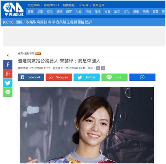 """宋芸桦说""""中国是祖国""""后 台湾省媒体反应如何?"""
