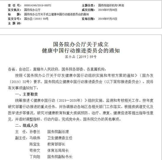 国务院副总理孙春兰再添新职务 与每个人都有关