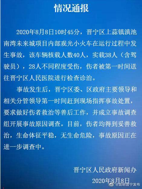 昆明晋宁区一观光小火车发生事故 致28人受伤