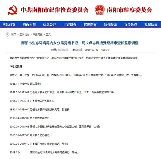 ▲图据南阳市纪委监委官网