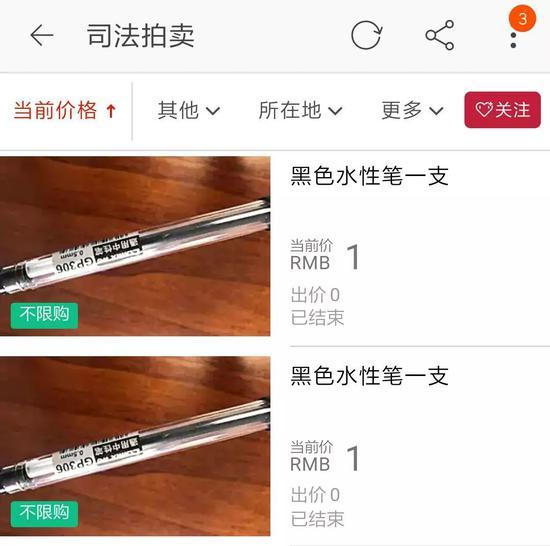 ▲蚌埠市龙子湖区人民法院拍卖1元水笔页面。网络截图