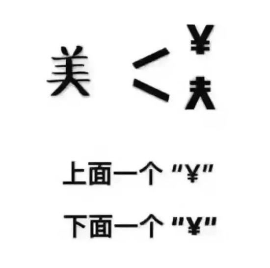 """更厉害的要数这种将汉字""""以形表意""""功能发挥到极致的""""绘画联想法""""↓↓"""