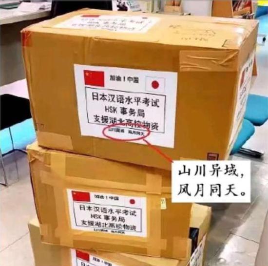 """""""山川异域 风月同天"""" 日本援助物资上的这8个字是什么意思?图片"""