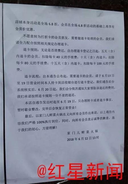 ▲该火锅店张贴的一份紧急通告 图片来源:红星新闻