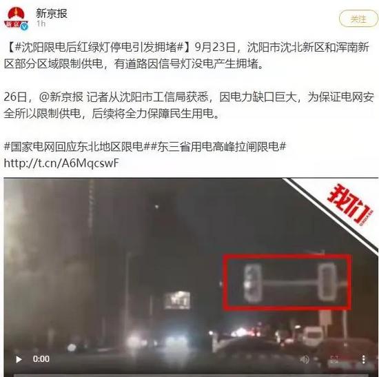 某地限电后红绿灯停电引发交通拥堵(图/网络)