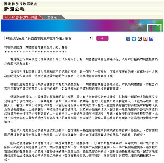 [亿兴开户]英国国会跨党派香港小亿兴开户组对香图片