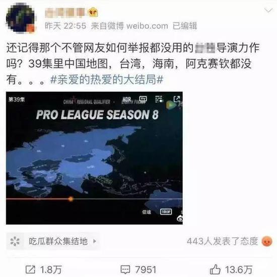 《亲爱的热爱的》现错误中国地图 杨紫删表态微博|杨紫|亲爱的热爱的