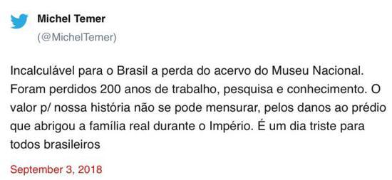 巴西总统特梅尔发布的推特