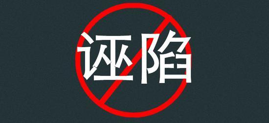 党员干部网上被诬陷咋办 国家网信办披露删帖程序图片