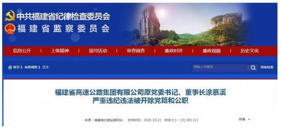 福建省高速公路集团公司原董事长涂慕溪被开除党籍和公职图片