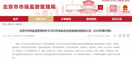 北京检出16批次不合格食品样品 涉梭子蟹、凉拌海蜇等图片