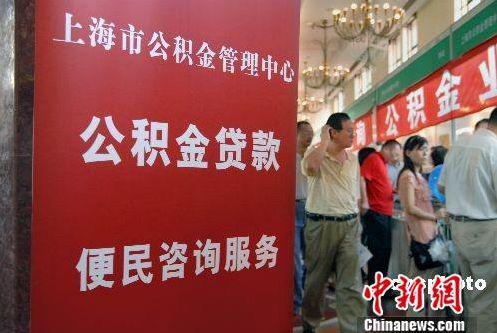 资料图:上海市住房公积金管理中心某服务大厅,民众在咨询和办理相关业务