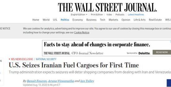 继续施压?美媒:美国首次扣押4艘运载伊朗燃油船只