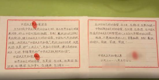 """""""中国民主共和党宣言"""""""