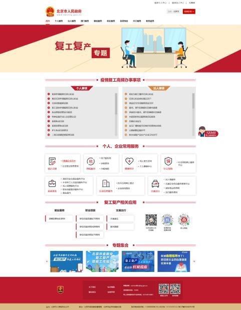 北京复工复产、小微企业服务专题上线,可办数十高频事项图片