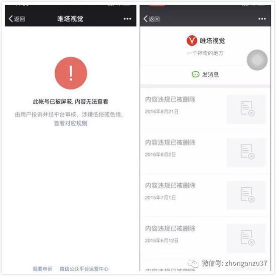 ▲张明曝光后,刘某昀用来发布并作为照片销售平台的微信公号被封。