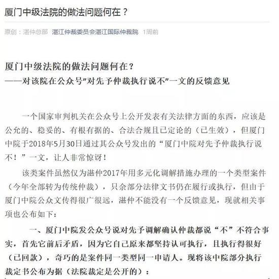▲湛江仲裁委回应帖截图。